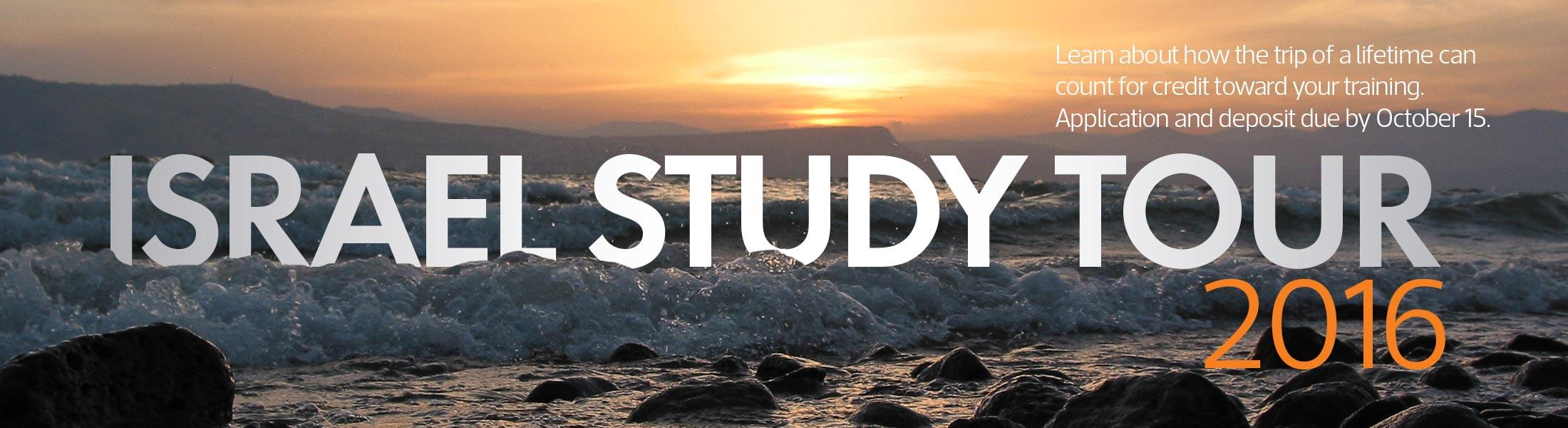 Israel Study Tour 2016